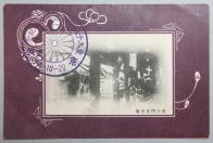 일본황태자 한국방문 기념엽서(남대문정거장)