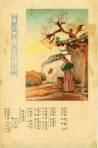 조선풍속과 아리랑타령 시리즈(2)