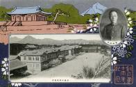 경성중학교 창립 제10주년 기념엽서