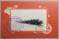 일본황태자 한국방문 기념엽서(어소열차)
