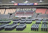 서울경찰 올림픽 경비대 발대식