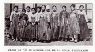 평양 맹아 학교 08반 여학생들
