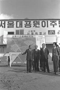 서울대공원 이주단지 조성