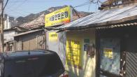 백사마을의 서울연탄은행