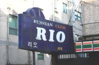 러시아 여성들을 고용하고 있는 RIO