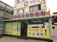 재한동포연합총회 사무실