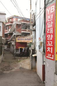 재한동포 나눔의쉼터(남구로역 부근)