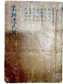 수룡팔성 가문 계보 정리한 『황조유민보』