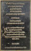 기독교회관 입구에 붙은 민주화운동 30주년 기념현판