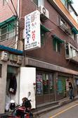 네팔 식료품점