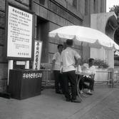 무허가 건물 신고접수(1967)