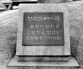 멸실된 역사유적 : 장악원터