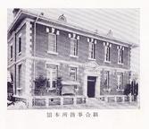 개성상업조합사무소 본관