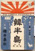 『한반도』(경성한반도사, 1906) 앞표지