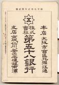 『한반도』(경성한반도사, 1906) 뒤표지