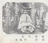 (고종태황제국장광경)일본 칙사