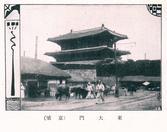 경성 동대문