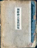 『조선신궁사진도집』(조선건축회, 1925) 앞표지