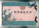 『경원선사진첩』(조선총독부철도국, 1914) 앞표지