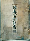 『덕수궁국장화첩』(경성일보사, 1919) 앞표지