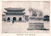 공진회 정문(광화문)