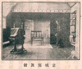 경성사진관