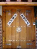 대문 앞에 붙여져 있는 입춘문