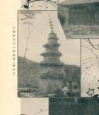 거찰 송림사 보륜탑