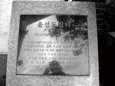 멸실된 역사유적 : 윤선도 집터